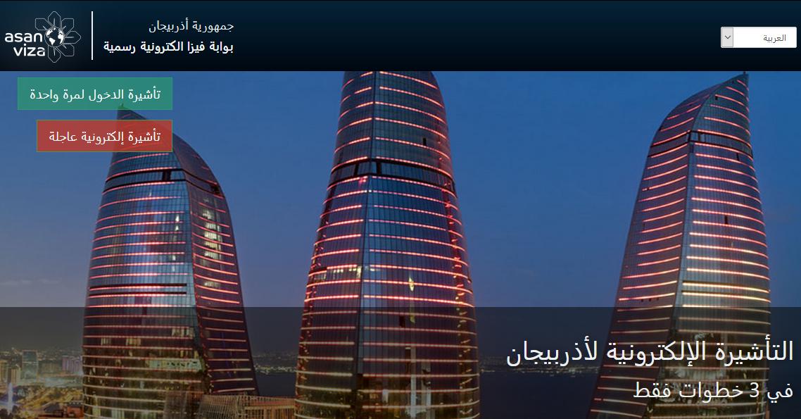 واجهة موقع اصدار التأشيرة باللغة العربية